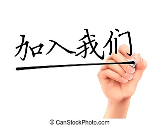simplified Chinese words for join us