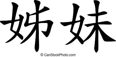 Sister chinese signs