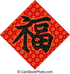"""skrift, (good, kinesisk, luck), """"fu"""""""
