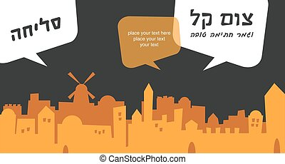 skyline of old city Jerusalem. Yom kippur , Jewish holiday. Easy fast and sorry in Hebrew