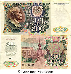 Soviet old denomination advantage of 200 rubles - The old ...