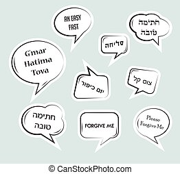 Speech bubbles with traditional greetings for Yom Kippur Jewish holiday. I am sorry, easy fast , in Hebrew