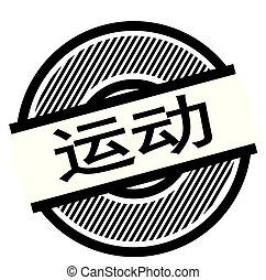 sport black stamp