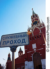 Staff only sign in front of Kremlin