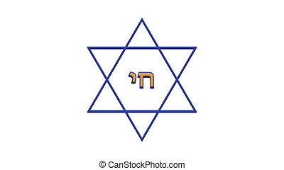 Star and Life - Star of David with Hebrew character for Life
