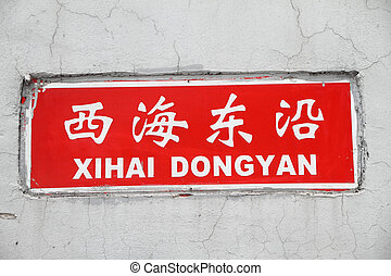 street name of the chinese alley in Beijing : Xihai Dongyan