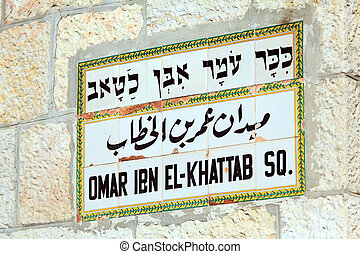 Street Sign in Old City, Jerusalem
