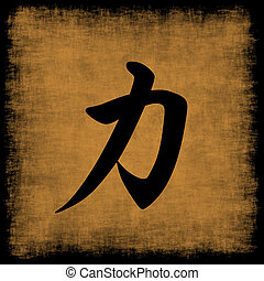 Strength Chinese Calligraphy Symbol Grunge Background Set