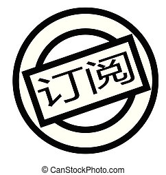 subscribe stamp in chinese - subscribe black stamp in...