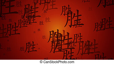 Success Chinese Calligraphy Background