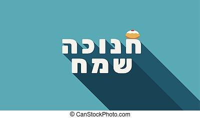 sufganiyah, hanukkah, texto, saludo, hebreo, feriado, icono