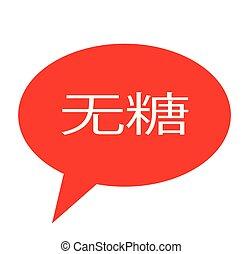 sugar free stamp in chinese
