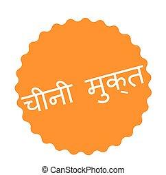 sugar free stamp in hindi