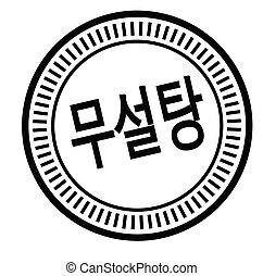 sugar free stamp in korean