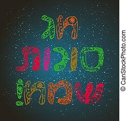 sukkot., inscripción, doodle., sukkot, ilustración, mano, vector, sameah., hebreo, draw., feriado, feliz