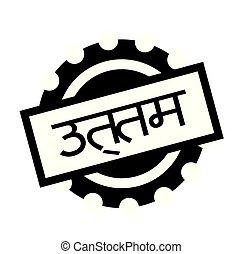 superb black stamp in hindi language