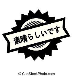 superb black stamp in japanese language. Sign, label,...