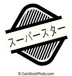 superstar stamp on white - superstar black stamp in japanese...