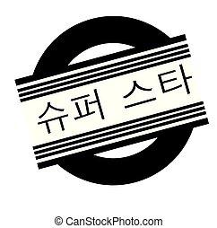 superstar stamp on white - superstar black stamp in korean...