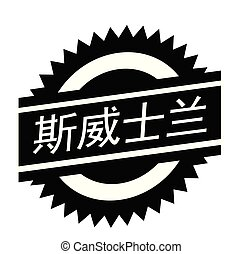 swaziland stamp on white - swaziland black stamp in chinese...