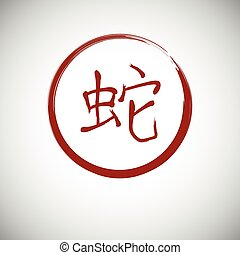 symbolen, kalligrafie, zodiac, snake.