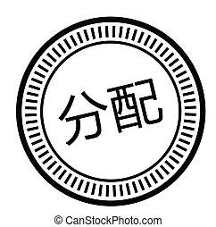 tâche, timbre, dans, chinois