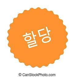 tâche, timbre, dans, coréen
