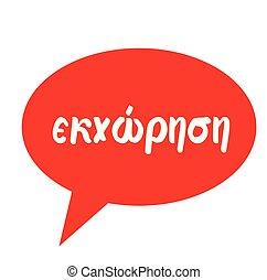 tâche, timbre, dans, grec