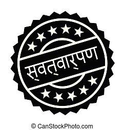 tâche, timbre, dans, hindi