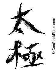 tai ji or tai chi, calligraphy