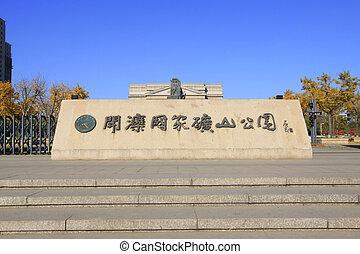 "TANGSHAN - NOVEMBER 4: The words "" Kailuan national mine park"" on the entrance in the Kailuan national mine park on november 4, 2013, tangshan city, hebei province, China."