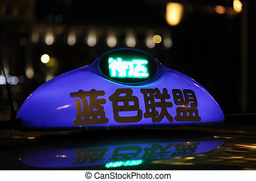 Taxi sign illuminated at night. Shanghai, China