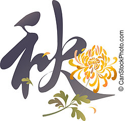 """tetovál, hieroglifa, kínai, """"fall"""", betű, """"autumn"""", calligraphic, krizantém, flower., tervezés, sárga, virágos"""