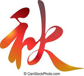 "tetovál, hieroglifa, kínai, gradiens, ""fall""., betű, calligraphic, ""autumn""., design."
