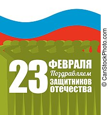 text:, februar, 23, defenders, national, hær, flag, fatherland, day., russisk, holiday., congratulations., russia., militær, hilsenen