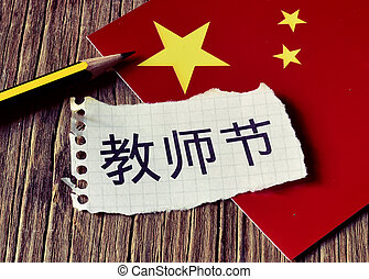 text Teachers Day in Chinese and flag of China