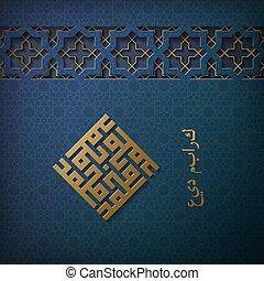 texte, carte, pattern., arabe, vecteur, mubarak., ...