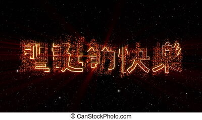 "texte, ""merry, fond, boucle, sombre, animation, animé, christmas"", chinois, sur"