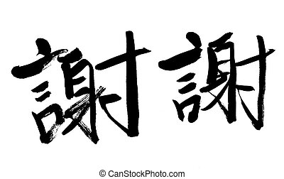 thank - Thank, traditional chinese calligraphy art isolated...