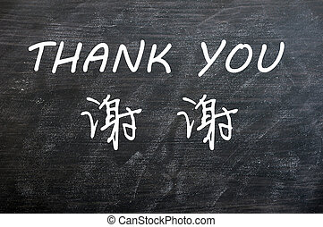 Thank you in English and Chinese - Thank you written in...