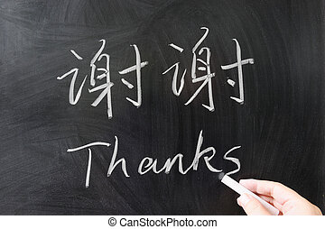 Thanks word in Chinese and English written on the blackboard