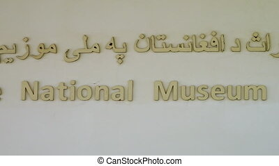 The Afghanistan's national museum - A pan to right shot of...