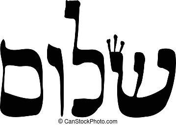The calligraphic inscription in Hebrew Shalom in translation...