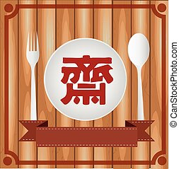 the Chinese vegetarian sign