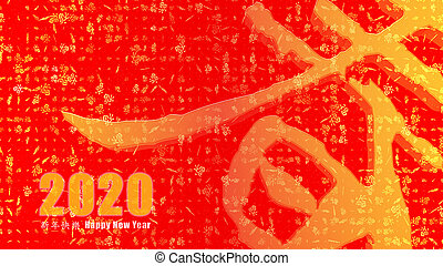 Happy Chinese New Year of spring couplet paper cut style