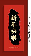 The happy new year message with chinese couplet style