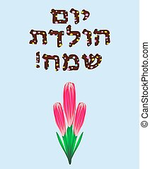The Hebrew date is Happy Birthday. Letters with six-pointed stars. A bouquet of tulips. Vector illustration on blue background