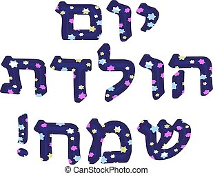The Hebrew date is Happy Birthday. Letters with six-pointed stars. Vector illustration