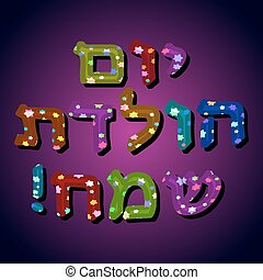The Hebrew date is Happy Birthday. Multicolored Letters with...