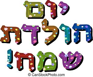 The Hebrew date is Happy Birthday. Multicolored Letters with six-pointed stars. Vector illustration